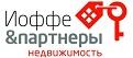 Агентство недвижимости «Иоффе и Партнеры»